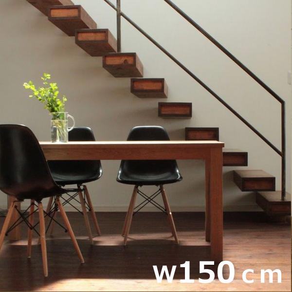 ダイニングテーブル w150cm オーク材