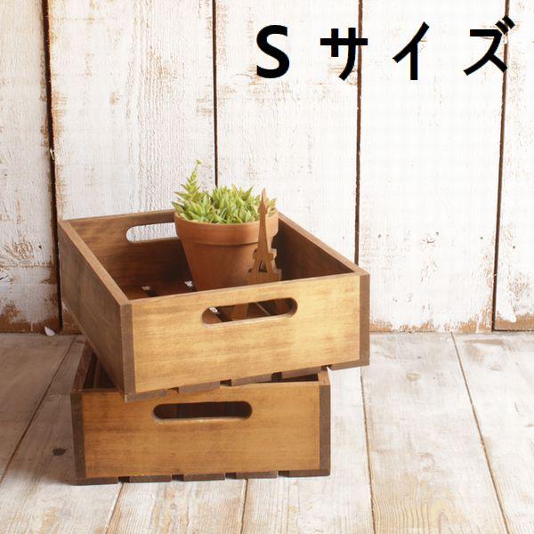 収納ボックス 木製 木箱 店 収納 ボックス ナチュラル インテリア おしゃれ ハイクオリティ おもちゃ箱 北欧 北欧家具 送料無料 母の日 ギフト 北欧雑貨 スプルース材 Sサイズ プレゼント ウッドボックス