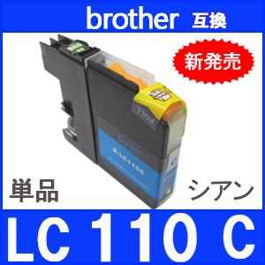 マイミオ MyMio マイミーオ LC110C シアン 対応互換インク 年間定番 単品 lc110c LC110-4PK LC110 brother 汎用インク DCP-J132N シアン対応 純正互換 テレビで話題 C ブラザー互換インク 2014年10月21日まで生産のプリンター ブラザープリンターインク DCP-J152N