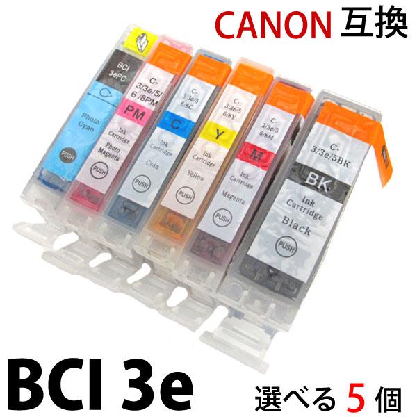 bci-3e ※残量表示ICチップなし 対応 互換インク BCI-3eBK 3eC 3eM 3eY 3ePC 3ePM 純正 PIXUS MP730 MP700 F6600 6100i 6500i canonキヤノン互換インク 出群 CANON MP55 S6300 ご予約品 汎用インク 850i 新品 BJ 選べる色5個セット BCI-3e