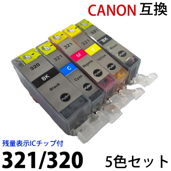 BCI321 320 5MP Multipack 5 color set brand new canon Canon compatible ink  charge IC chip with display (BCI 321M 321Y, BCI 321BK 321C 320PGBK) PIXUS  MP