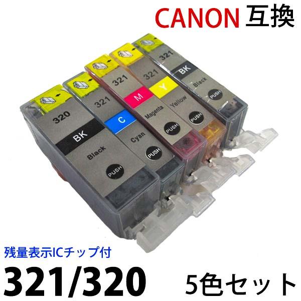 メール便送料無料 キヤノン インクタンク 321320 対応 互換インク 5色 残量表示 ICチップ付 CANON pixus 経費節減 BCI321 320 5MP マルチパック 5色セット PIXUS MP990 MP980 MX860 汎用インク 運動 canon プリンター対応 MP620 BCI321C 本日の目玉 BCI321BK ピクサス MX870 AL完売しました BCI320PGBK MP550 MP560 iP4700 MP540 MP630 MP640 BCI321M BCI321Y