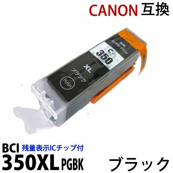 新価格 Canon キャノン BCI 350XLPGBK ブラック対応 インク単品 互換インク チップ付き キヤノンプリンターPIXUSシリーズ対応 BCI-350XLPGBK 顔料ブラック 単品 新品 プリンター対応 インク セット商品は 期間限定で特別価格 残量表示ICチップ付 MG6530 MX923 MG7130 iP7230 MG5430 最安値 PIXUS MG6330 汎用インク MG5530