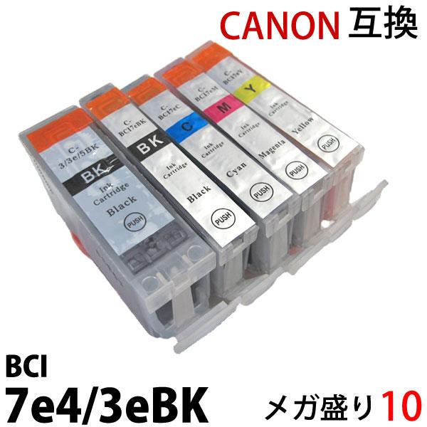 【メール便 送料無料】BCI-7e4色(ICチップ付)+3eBK(ICチップなし)セット対応 メガ盛り10 (固定カラー5個セット×10) 送料無料 新品 canon キヤノンプリンター対応 互換インク PIXUS MP770 MP790 iP4100 iP4100R 汎用インク