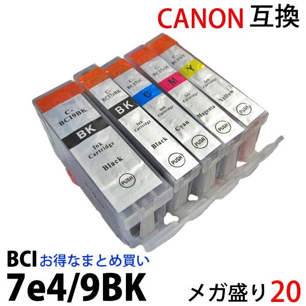 【メール便 送料無料】BCI-7e 9bk 5色マルチパック対応 メガ盛り20 (固定カラー5個セット×20) 送料無料 新品 canon キヤノンプリンター対応互換インク 残量表示ICチップ付 PIXUS MP970 MP960 MP950 汎用インク