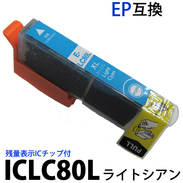 ic80 iclc80l ライトシアン 対応 エプソン epson 単品 互換インク 実物 Colorio カラリオ IC80 インク ICLC80L 対応単品 EP-907F ICチップ付 EP-707A 汎用インク EP-807AR 残量表示 純正 EP-977A3 EP-777A EP-807AB 誕生日 お祝い 新品 EP-807AW EPSON