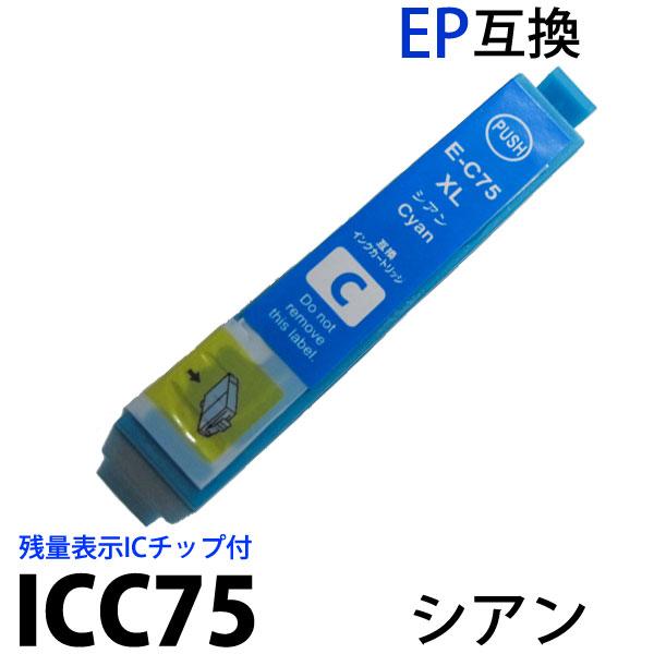 ic75 icc75 シアン 対応 エプソン epson 単品 互換インク Colorio 海外並行輸入正規品 カラリオ IC75 ICC75 ICチップ付 25%OFF PX-M741F 汎用インク PX-M740F PX-S740 対応単品 残量表示 大容量 EPSON 新品 純正