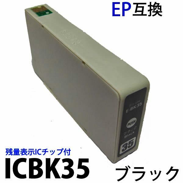icbk35 ブラック まとめ買い特価 対応 エプソン epson 爆買い送料無料 インク単品 互換インク IC35 ICBK35 新品 残量表示ICチップ付 EPSON 単品 PM-A950 PM-A900 1年保証付 PM-D1000 汎用インク
