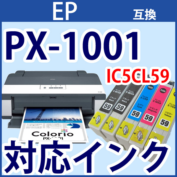 Heart Ns Epson Printer Ink Ic5cl Px 1001 Private 59 Vs Generic