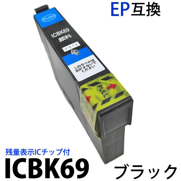 icbk69 引き出物 ブラック 対応 エプソン epson インク単品 互換インク IC69 ICBK69 顔料ブラック対応 単品 残量表示ICチップ付 PX-435A 登場大人気アイテム PX-105 新品 PX-405A 1年保証付 ne PX-045A EPSON PX-505F PX-535F 汎用インク