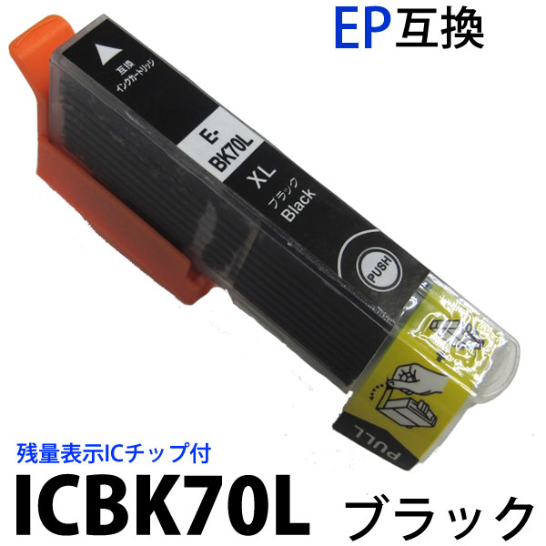 ic70 icbk70l ブラック 対応 エプソン epson 単品 互換インク Colorio カラリオ ep-775a ep-775aw ep-805a ep-805aw ep-805ar ep-905a ep-905f EP-775A 905A 豊富な品 775AW 対応単品 ICチップ付 IC70 ICBK70L 汎用インク 805AW 純正 EPSON 残量表示 905F 新品 805AR 新入荷 流行 805A