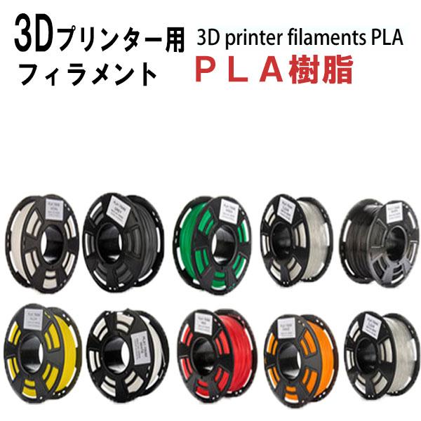 3Dプリンター用 PLAフィラメント PLA樹脂 直径1.75mm 1kg 3D印刷専用 天然素材 3d printer filament pla 高品質