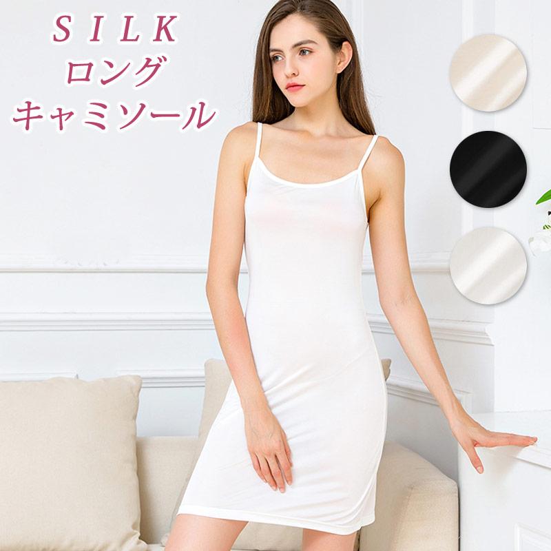 肌にしっとりフィットして快適な着心地 大人のシルクロングキャミソール シルク 絹 インナー キャミソール ロング ペチコート スカート 丈 レディース アジャスター ドレス 長い シャツ silk ワンピース 大きいサイズ L 蔵 ゆったり LL シミーズ キャンペーンもお見逃しなく 肌着 M 3L