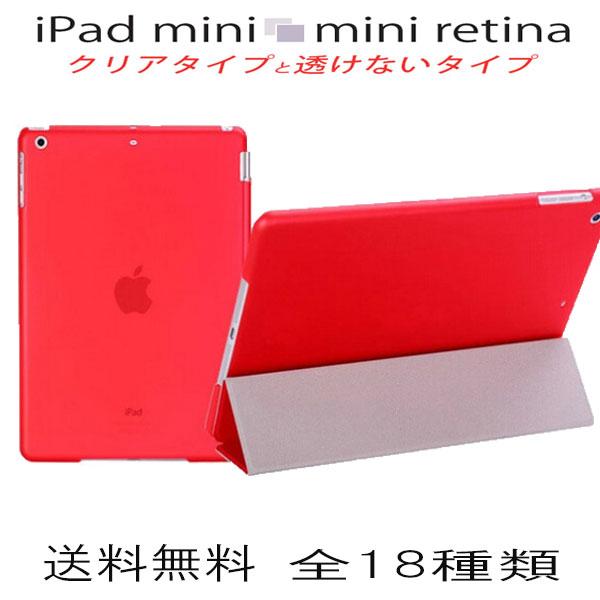 iPad mini mini retina ipad mini 3 ケース 薄型&軽量!折りたたみスタンドケース クリアと透けないタイプ全18種類!ふたカバーが取り外せる!保護フィルム付き!オートスリープ ipadminiカバー 【楽ギフ_包装】父の日 ギフト プレゼント