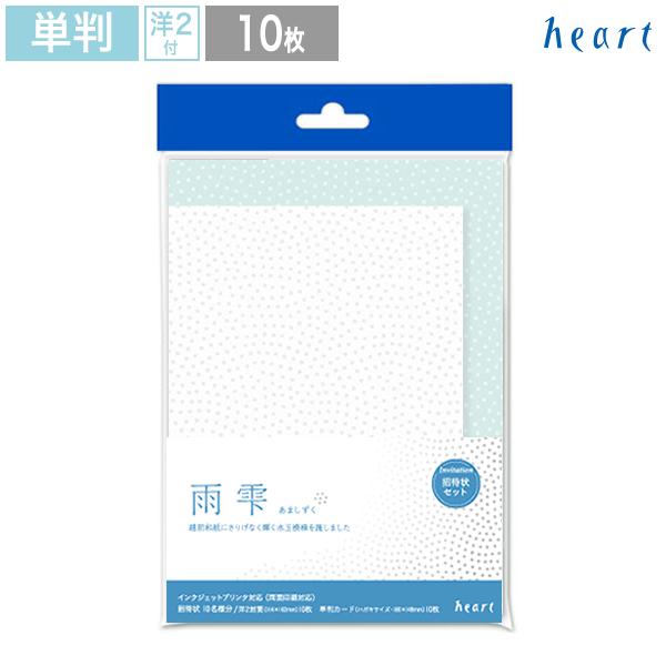 I set a paper message card postcard size postcard size letter of invitation  notice Japanese paper sum Japanese style envelope handicraft for exclusive