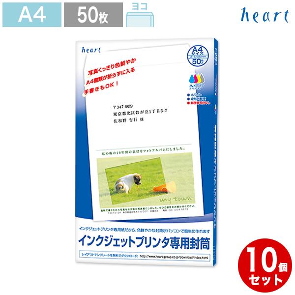 【A4用封筒】 ホワイト 50枚 [10セット] インクジェットプリンタ専用紙 A4 封筒 白 白封筒 ホワイト封筒