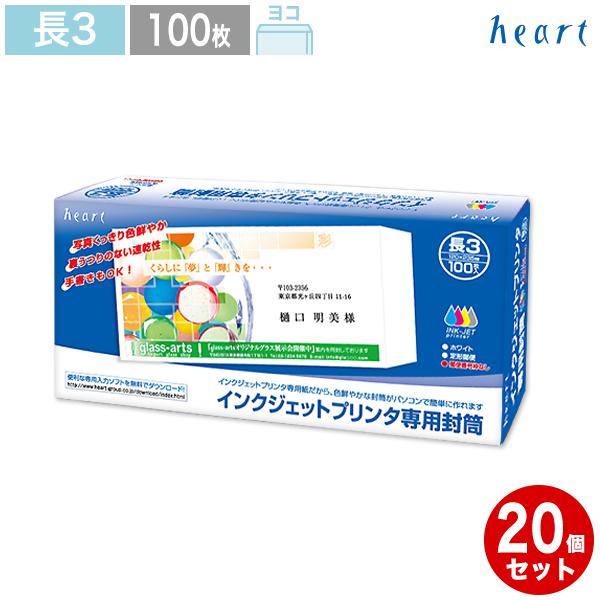 【長3封筒】 ホワイト 枠なし 100枚 [20セット] インクジェットプリンタ専用紙 長3 長形3号 封筒 白 白封筒