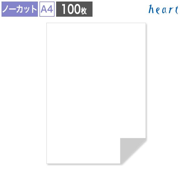 光沢のある訂正ラベルです。 訂正ラベル (アート) A4 【ノーカット】 100枚 レーザープリンタ対応紙 ラベルシール シール 光沢紙 ホワイト