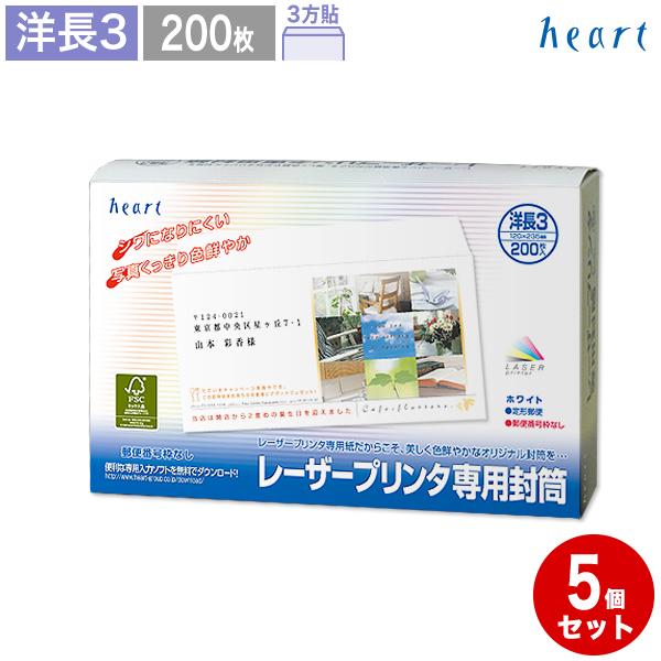 【洋長3封筒】 ホワイト 枠なし 200枚 [5セット]レーザープリンタ専用紙 洋長3 洋形長3号 封筒 白 白封筒