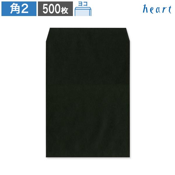 【角2封筒】 カラー封筒 ブラック 85g ヨコ貼 500枚 角2 角形2号 カラー カラークラフト 黒 封筒 A4