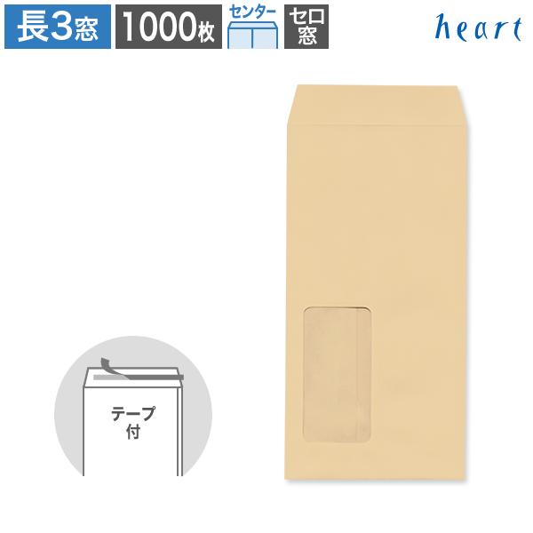 【長3窓付き封筒】 クラフト封筒 85g センター貼 1000枚 テープ付 長3 長形3号 茶封筒 茶 クラフト 封筒