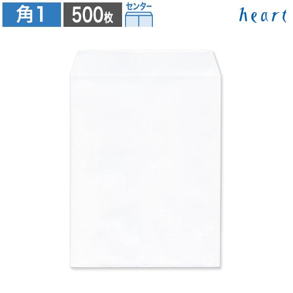 【角1封筒】 ケント封筒 100g センター貼 500枚 角1 角形1号 ケント ホワイト 白 封筒