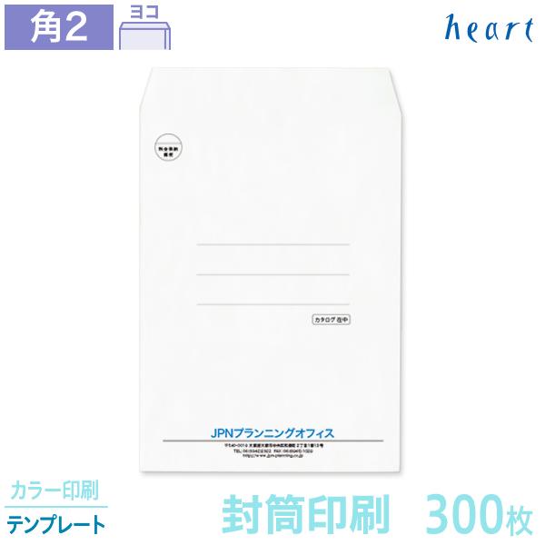 封筒 印刷 角2 クオリスホワイト 白封筒 300枚 カラー印刷 テンプレート 封筒印刷