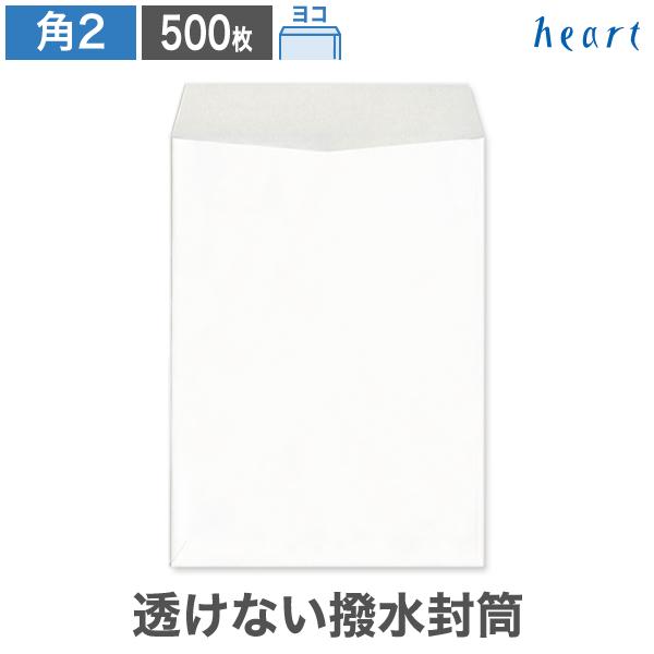 【角2封筒】 透けない 撥水封筒 100g ヨコ貼 500枚 角2 角形2号 撥水 封筒 撥水加工