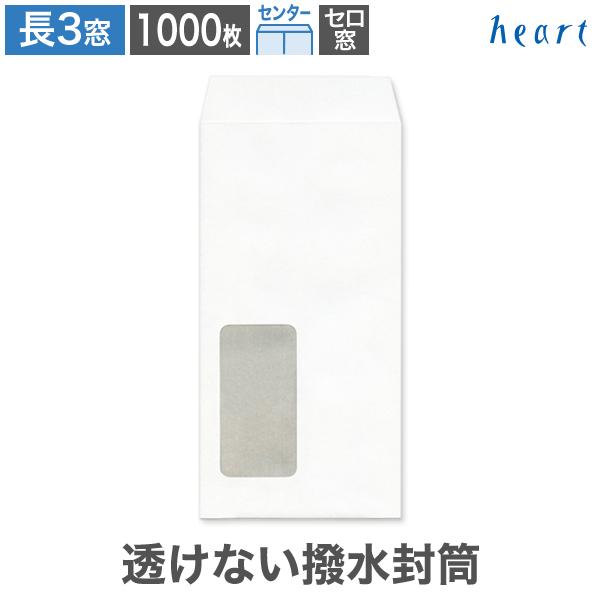 【長3窓付き封筒】 透けない 撥水封筒 85g センター貼 1000枚 長3 長形3号 撥水 封筒 撥水加工