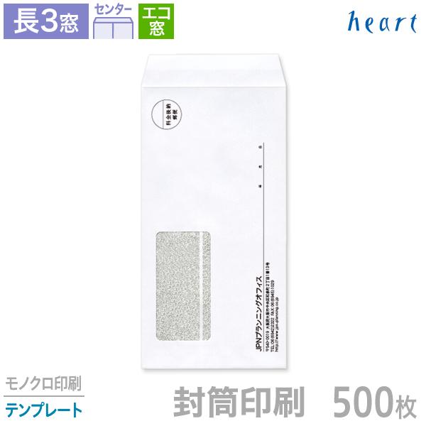 封筒 印刷 長3窓 クオリスホワイト 白封筒 500枚 モノクロ印刷 テンプレート 封筒印刷