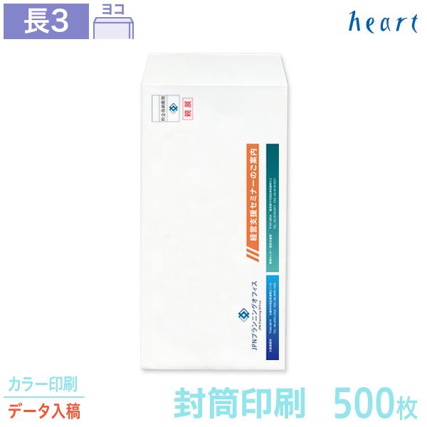 封筒 印刷 長3 クオリスホワイト 白封筒 500枚 カラー印刷 完全データ入稿 封筒印刷