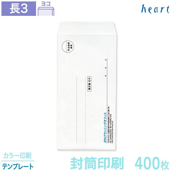 封筒 印刷 長3 クオリスホワイト 白封筒 400枚 カラー印刷 テンプレート 封筒印刷