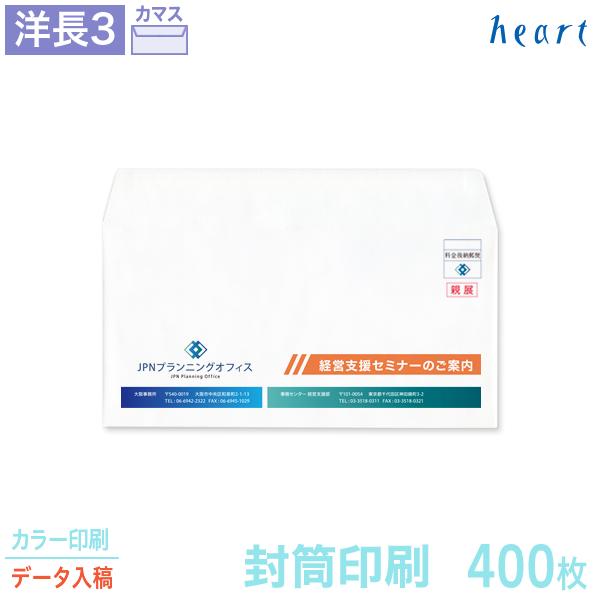 封筒 印刷 洋長3 クオリスホワイト 白封筒 400枚 カラー印刷 完全データ入稿 封筒印刷