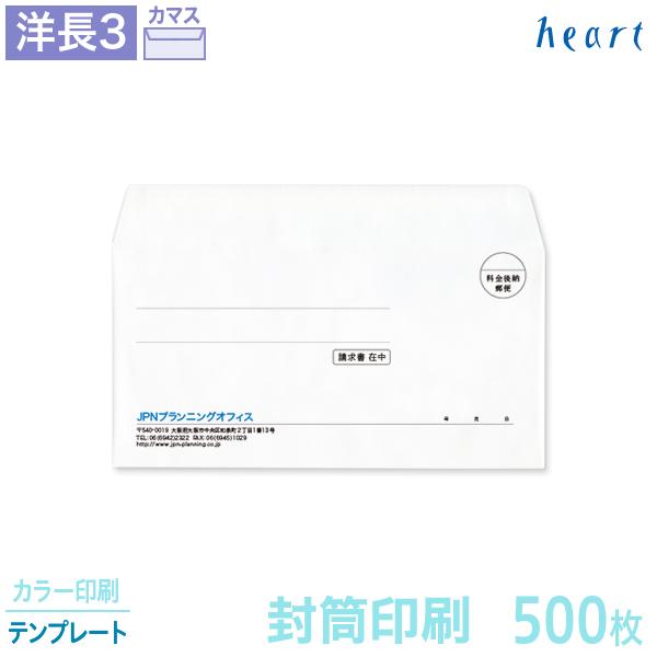 封筒 印刷 洋長3 クオリスホワイト 白封筒 500枚 カラー印刷 テンプレート 封筒印刷