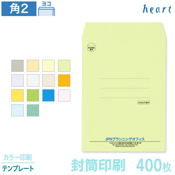 封筒 印刷 角2 カラー封筒 85g 400枚 カラー印刷 テンプレート 封筒印刷