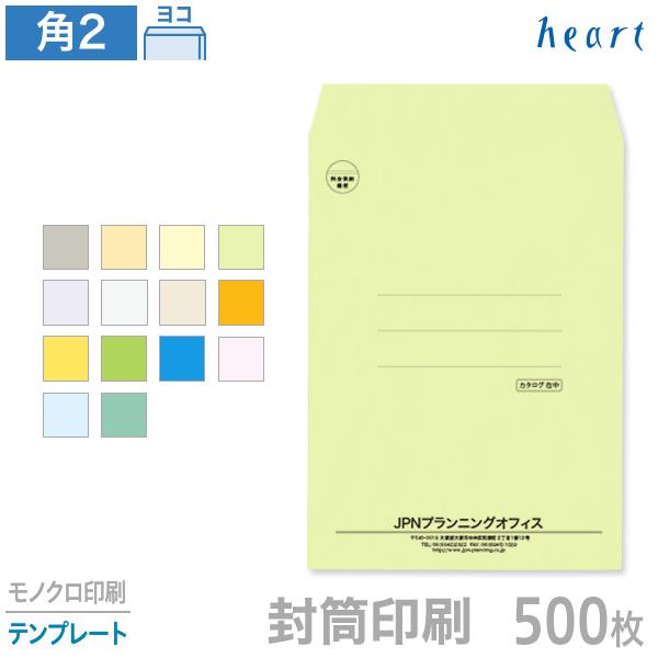封筒 印刷 角2 カラー封筒 85g 500枚 モノクロ印刷 テンプレート 封筒印刷
