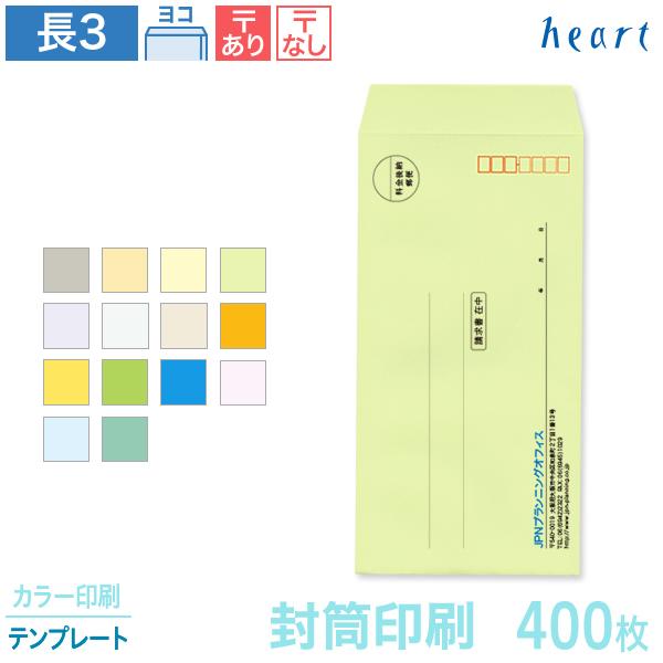 封筒 印刷 長3 カラー封筒 85g 400枚 カラー印刷 テンプレート 封筒印刷