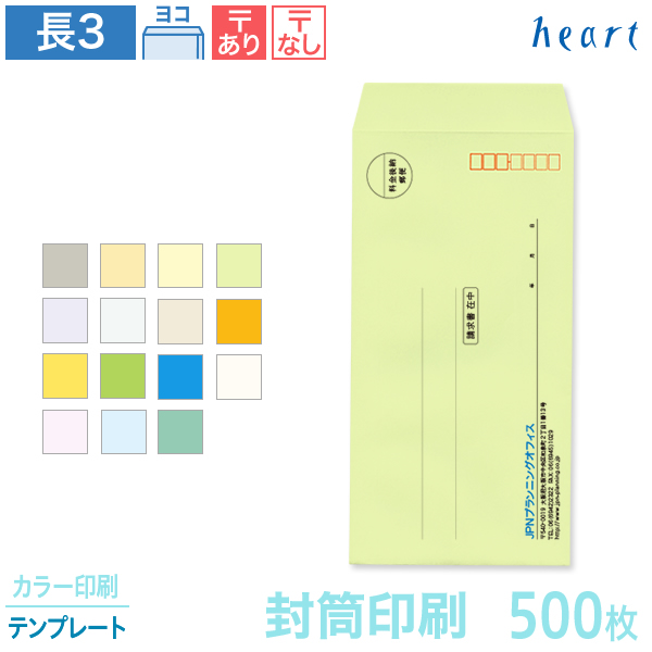 封筒 印刷 長3 カラー封筒 85g 500枚 カラー印刷 テンプレート 封筒印刷