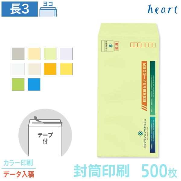 封筒 印刷 長3 カラー封筒 85g 500枚 テープ付 カラー印刷 完全データ入稿 封筒印刷