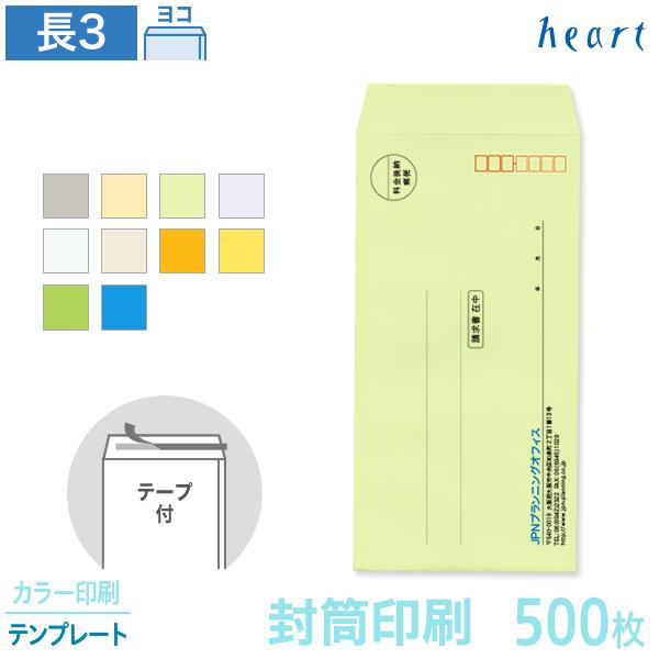 封筒 印刷 長3 カラー封筒 85g 500枚 テープ付 カラー印刷 テンプレート 封筒印刷