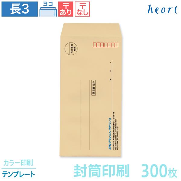 封筒 印刷 長3 クラフト 茶封筒 70g 300枚 カラー印刷 テンプレート 封筒印刷
