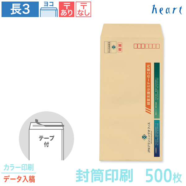 封筒 印刷 長3 クラフト 茶封筒 70g 500枚 テープ付 カラー印刷 完全データ入稿 封筒印刷