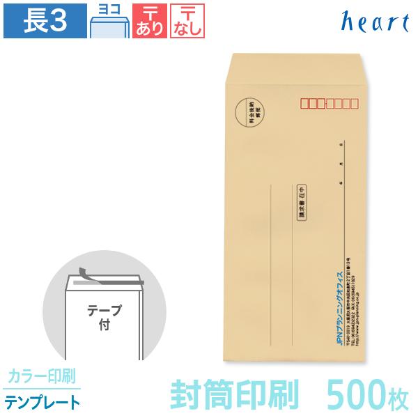 封筒 印刷 長3 クラフト 茶封筒 70g 500枚 テープ付 カラー印刷 テンプレート 封筒印刷
