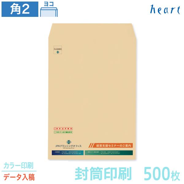 封筒 印刷 角2 クラフト 茶封筒 85g 500枚 カラー印刷 完全データ入稿 封筒印刷