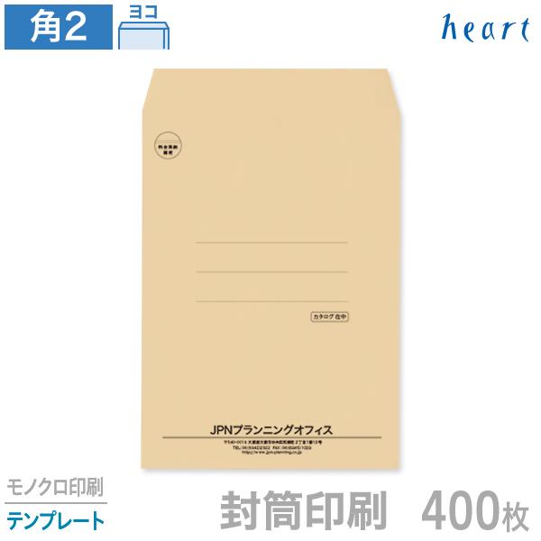 封筒 印刷 角2 クラフト 茶封筒 85g 400枚 モノクロ印刷 テンプレート 封筒印刷