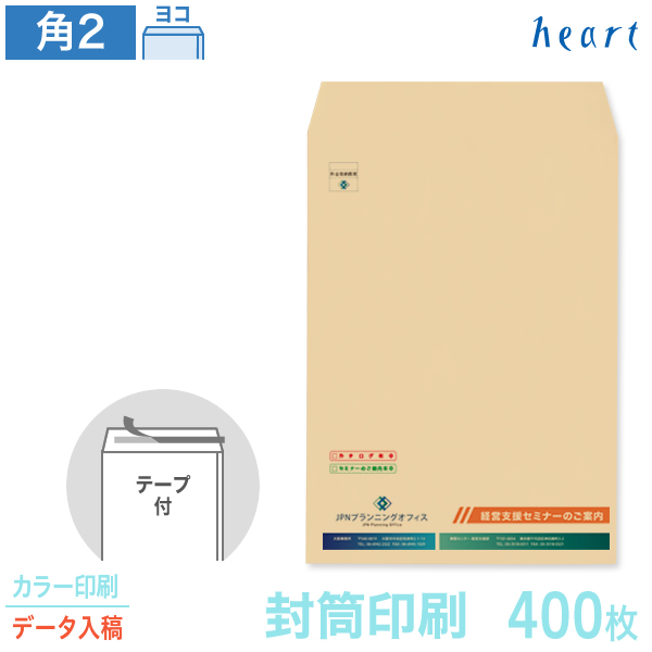 封筒 印刷 角2 クラフト 茶封筒 85g 400枚 テープ付 カラー印刷 完全データ入稿 封筒印刷