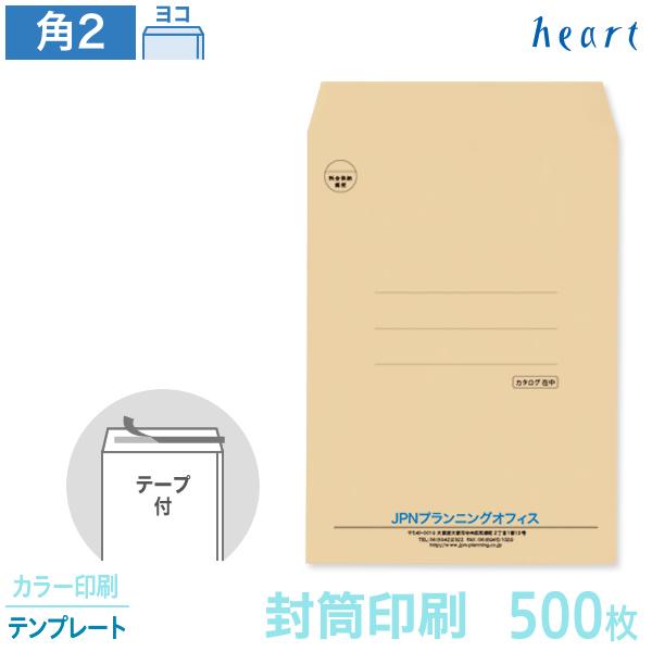 封筒 印刷 角2 クラフト 茶封筒 85g 500枚 テープ付 カラー印刷 テンプレート 封筒印刷