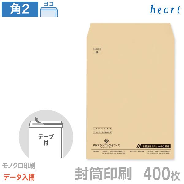 封筒 印刷 角2 クラフト 茶封筒 85g 400枚 テープ付 モノクロ印刷 完全データ入稿 封筒印刷