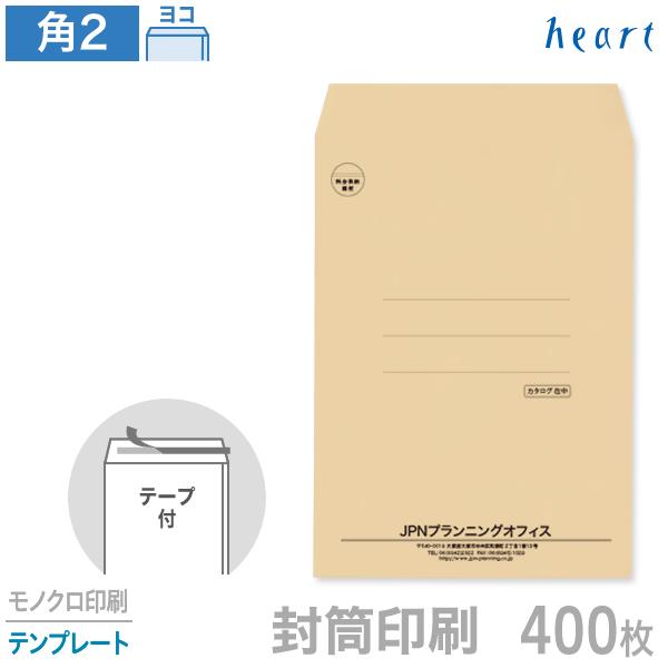 封筒 印刷 角2 クラフト 茶封筒 85g 400枚 テープ付 モノクロ印刷 テンプレート 封筒印刷