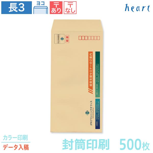 封筒 印刷 長3 クラフト 茶封筒 85g 500枚 カラー印刷 完全データ入稿 封筒印刷